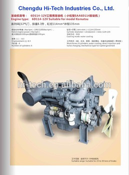 ENGINE FOR KOMATSU SAA6D114-12V
